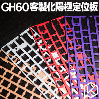 60% Aluminum Mechanical Keyboard Plate support Gh60 poker1/2/3 silver red gold purple black color