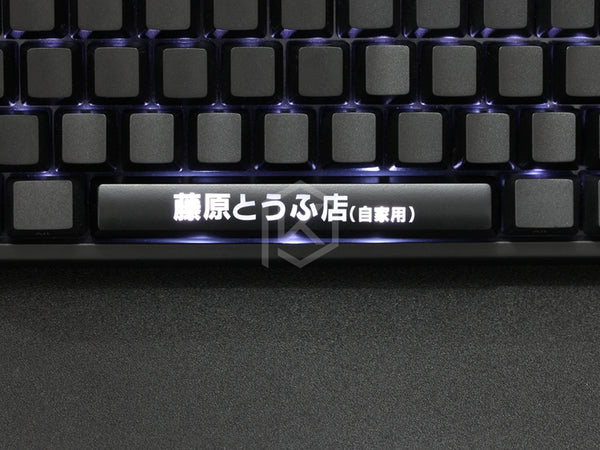 Novelty Shine Through Keycaps ABS Etched light Initial D black red spacebar