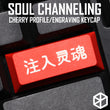 Novelty cherry profile dip dye pbt keycap laser etched legend Soul Channelling enter red blue