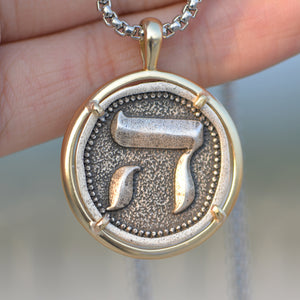 Jewish Spiritual Necklace Pendant