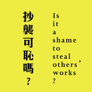 抄襲可恥嗎? Is it a shame to steal others' works?