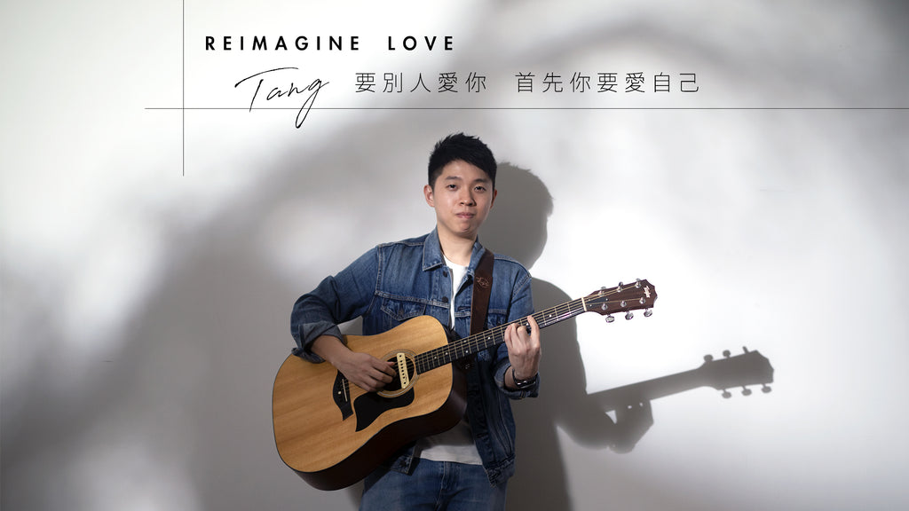 Reimagine Love | Practical Dreamer ··· Tang:「要別人愛你,首先你要愛自己」