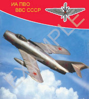 MiG-17 Instructional Pilot Operating Manual (Digital Format)