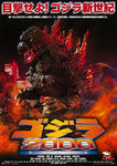 Godzilla 2000 | HD MOVIE CODES | INSTAWATCH |  UV CODES | VUDU CODES | VUDU DISCOUNTS | 4K DIGITAL CODES | MOVIES ANYWHERE DEALS | CHEAP DIGITAL MOVIE CODES | UVSPIDER | ULTRACLOUDHD | VIFGAM
