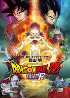 Dragonball Z Resurrection F Eng & Jap VersionsHD VUDU ITUNES, MOVIES ANYWHERE, CHEAP DIGITAL MOVEIE CODES CHEAPEST