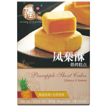 5/10 pinapple short cakes 十月初五 凤梨酥 180G
