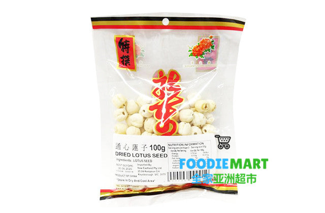 DRIED LOTUS SEED (HOLLOW) 通心蓮子 100G