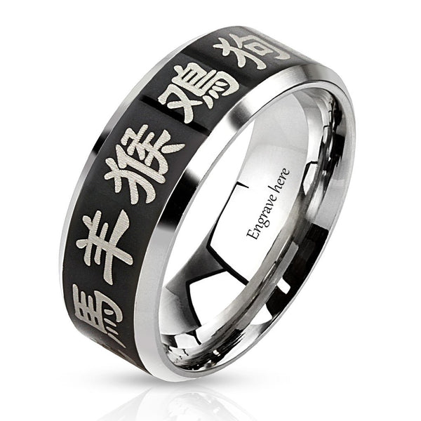 Engraved Chinese Zodiac Men's Promise Ring Band 8MM - Think Engraved