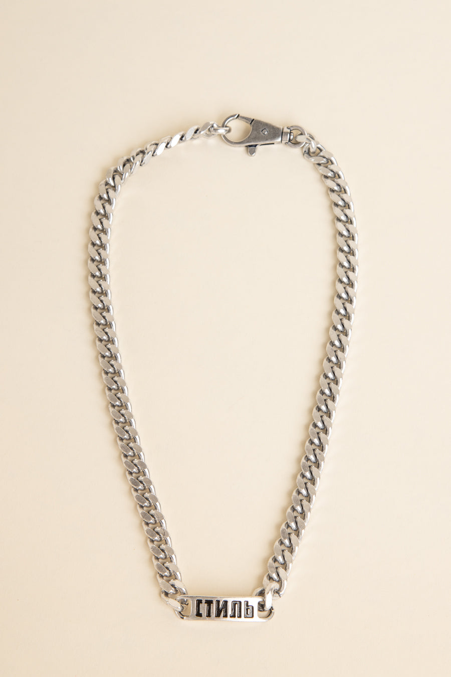 Heron Preston - Silver CTNMb Chain Necklace