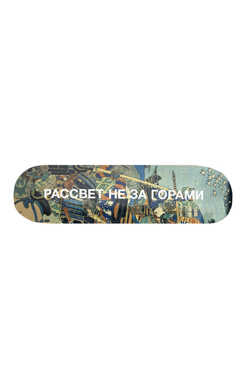Rassvet - Skateboard Print 2 | 1032 SPACE