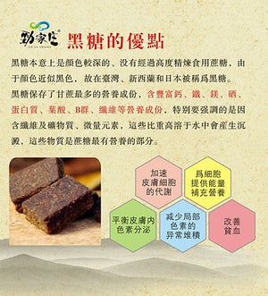 紅棗黑糖姜母茶 Red Dates Brown Sugar Ginger Tea (460g)