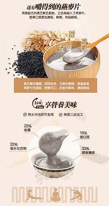 谷乐乐黑芝麻五谷粉(袋装)Multigrain Cereal Black Sesame Powder (350g)
