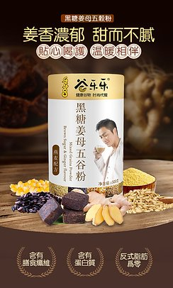 谷乐乐黑糖姜母五谷粉(罐装)Multigrain Cereal Brown Sugar & Ginger Powder (500g)