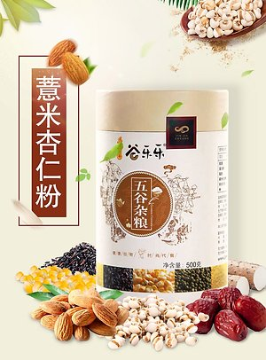 谷乐乐薏米杏仁粉(罐装)Coix Seed & Almond Cereal Powder(500g)