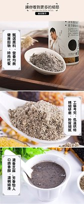 谷乐乐黑芝麻五谷粉(罐装)Multigrain Cereal Black Sesame Powder (500g)
