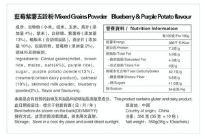 谷乐乐蓝莓紫薯五谷粉(袋装)Multigrain Cereal Blueberry & Purple Potato Powder (350g)