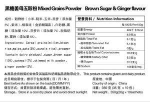 谷乐乐黑糖姜母五谷粉(袋装)Multigrain Cereal Brown Sugar & Ginger Powder (350g)