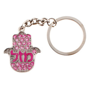 PINK Glitter Hamsa Keychain with Prayer