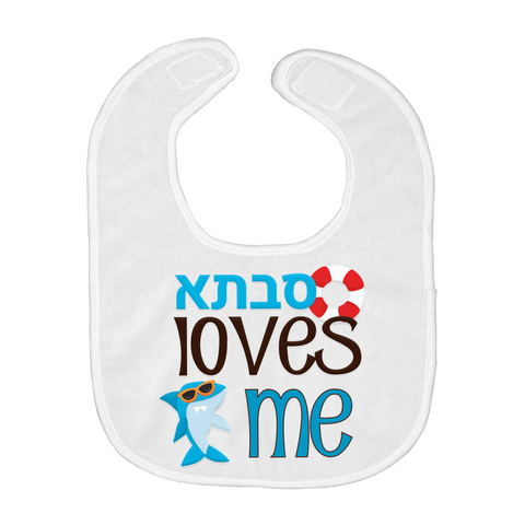 Savta Loves Me Nautical Baby Bib