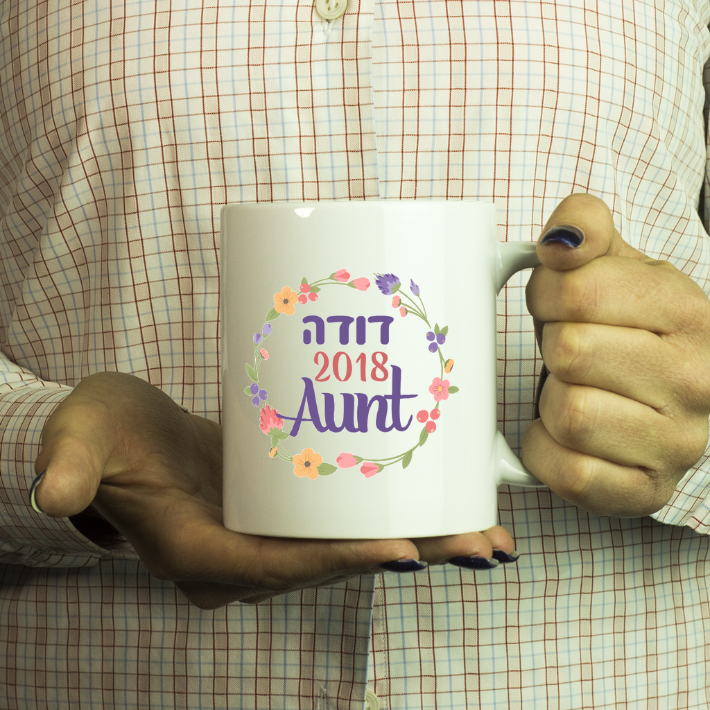 Aunt Gift Mug with Hebrew