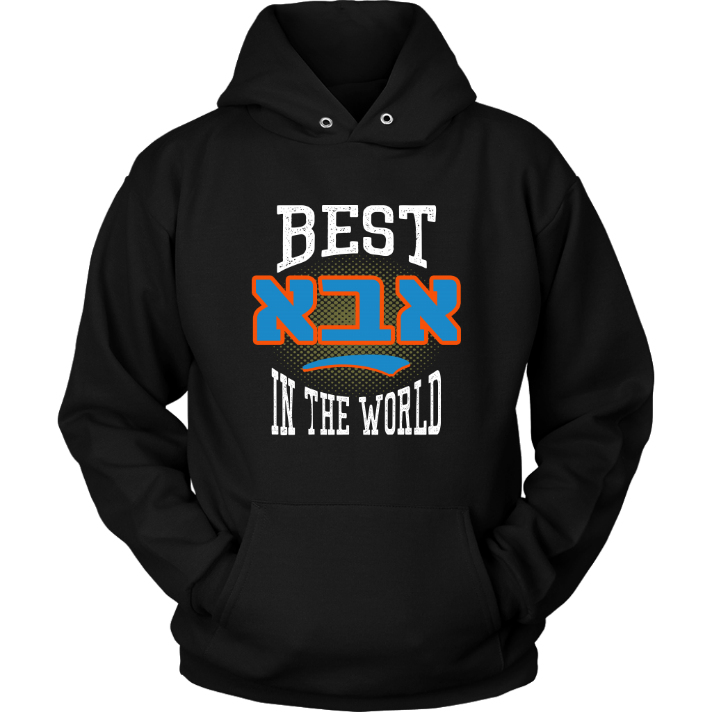 Best Aba in the World: Jewish Fathers Day Gift Hooded Sweatshirt