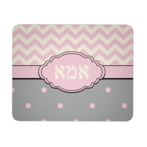 jewish mother gift mousepad