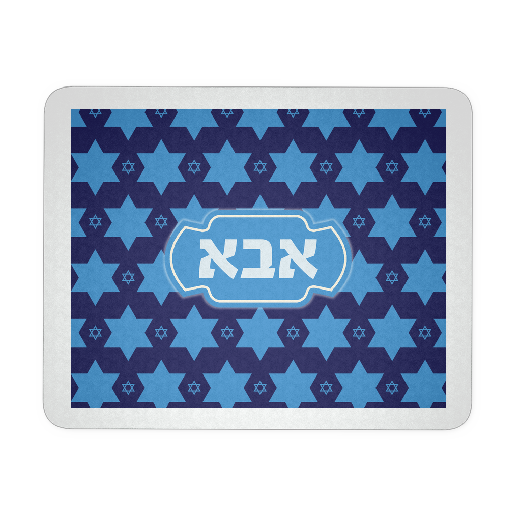 Father's Gift Mousepad with Magen David Print