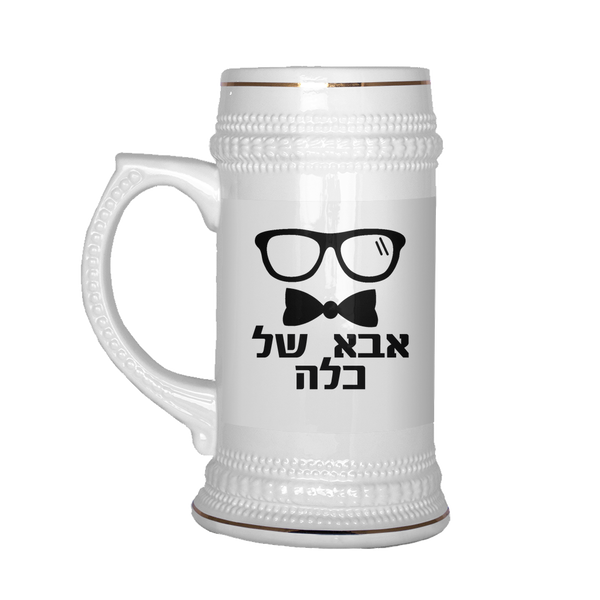 FATHER of the BRIDE/GROOM - BEER MUG, STEIN with Hebrew