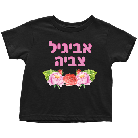 Hebrew Name Personalized Toddler T-Shirt Watercolor Floral