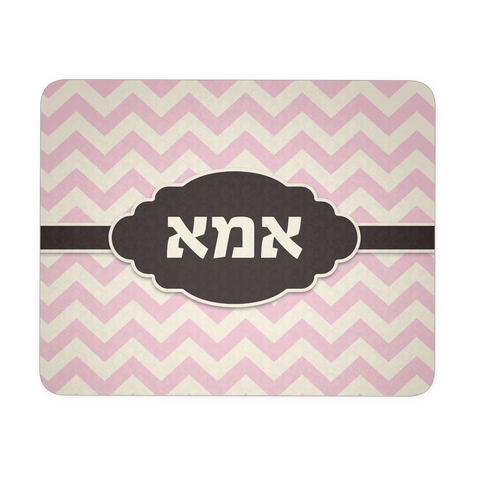 Chevron Pink Mousepad for Mother's Gift