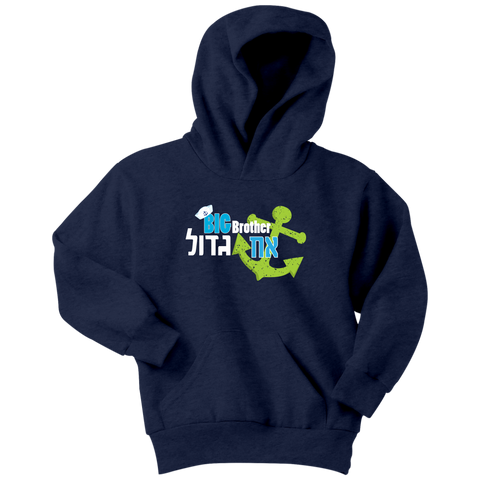 hebrew jewish boy big brother sweatshirt