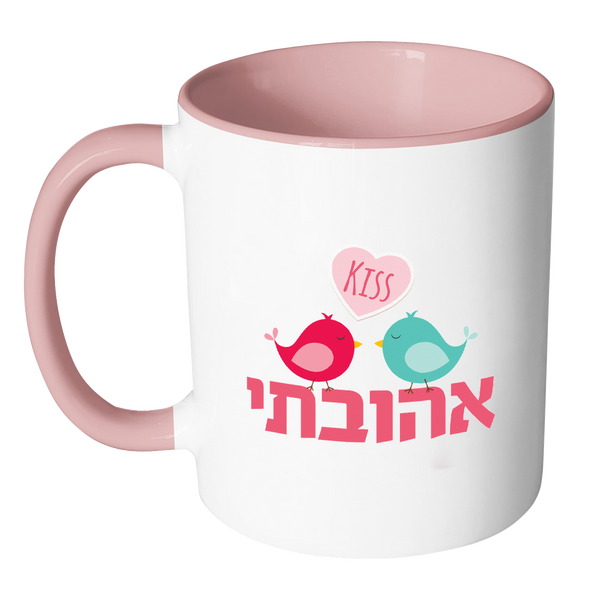My Beloved Mug with Hebrew for Valentine's Day