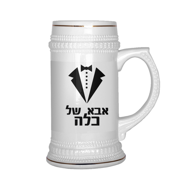 bride father jewish wedding hebrew beer stein