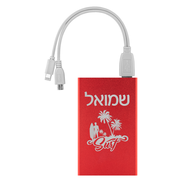 Personalized Portable Power Bank - Hebrew Teen Gift