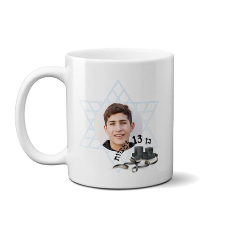 photo mug gift for bar mitzvah