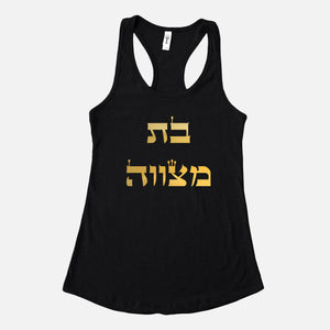 bat mitzvah black tank top with gold
