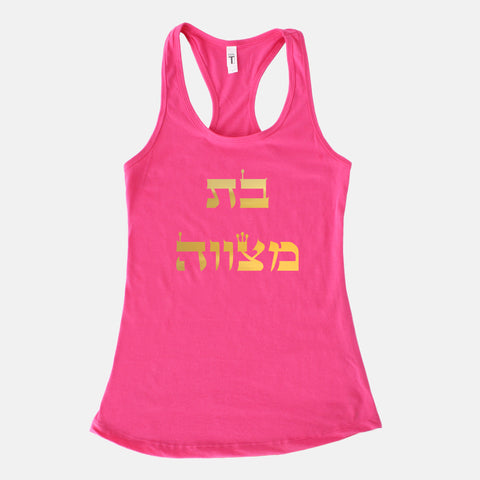 bat mitzvah gold print tank top raspberry