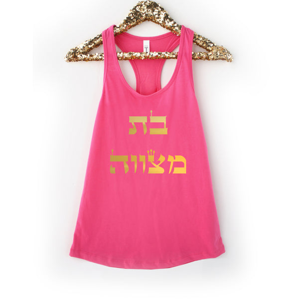 jewish teen pink gold tank top
