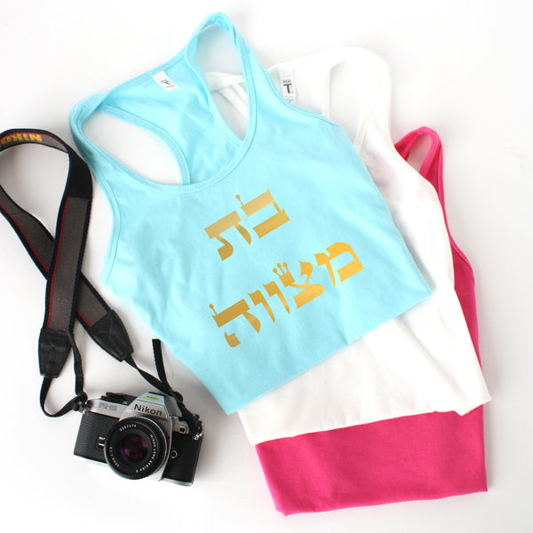 BAT MITZVAH Gold Printed Racerback Tank Top