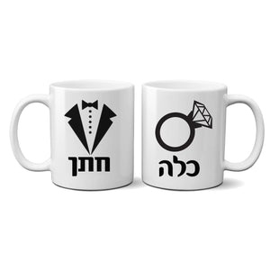 jewish bride jewish groom mug set