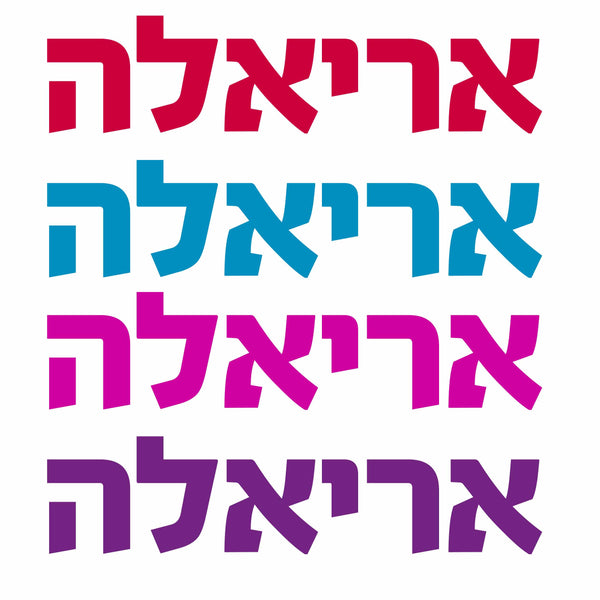 Personalized Bat Mitzvah Shirt with Hebrew Name
