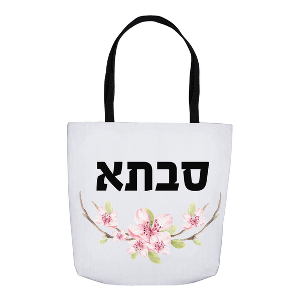 Savta - Jewish Grandmother Gift Tote Market Bag