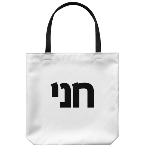Personalized Hebrew Name Large Tote Bag