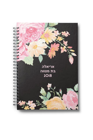 persoanzlied hebrewe name bat mitzvah notebook