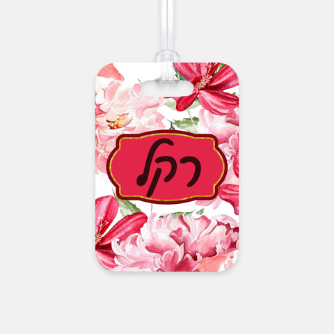 persoanzlied luggage tag hebrew or english