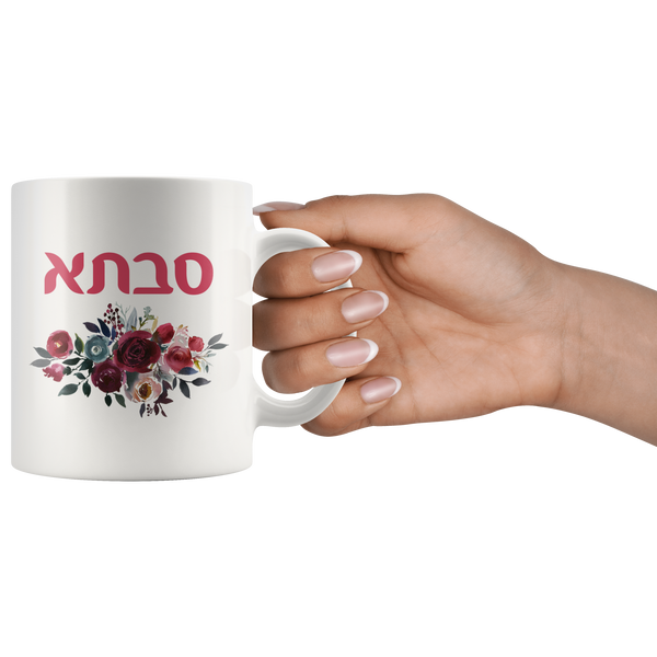 savta jewish grandmother mug