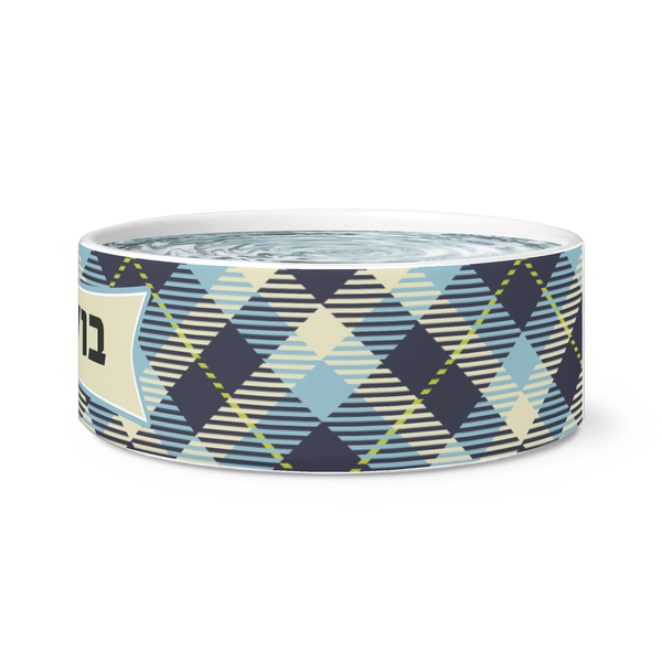 Personalized Dog Bowl | Hebrew