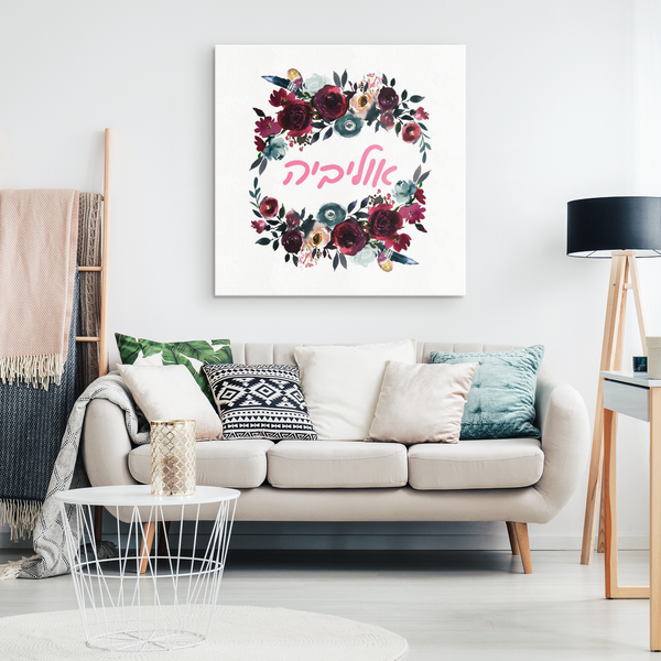 Hebrew Name Personalized Wall Art - Floral