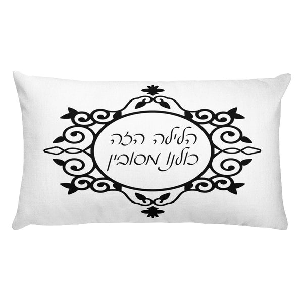 On This Night We Recline Passover Pillow