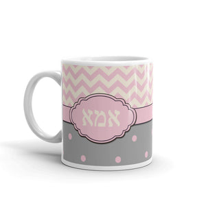 JEWISH MOTHER HEBREW MUG - PINK CHEVRON